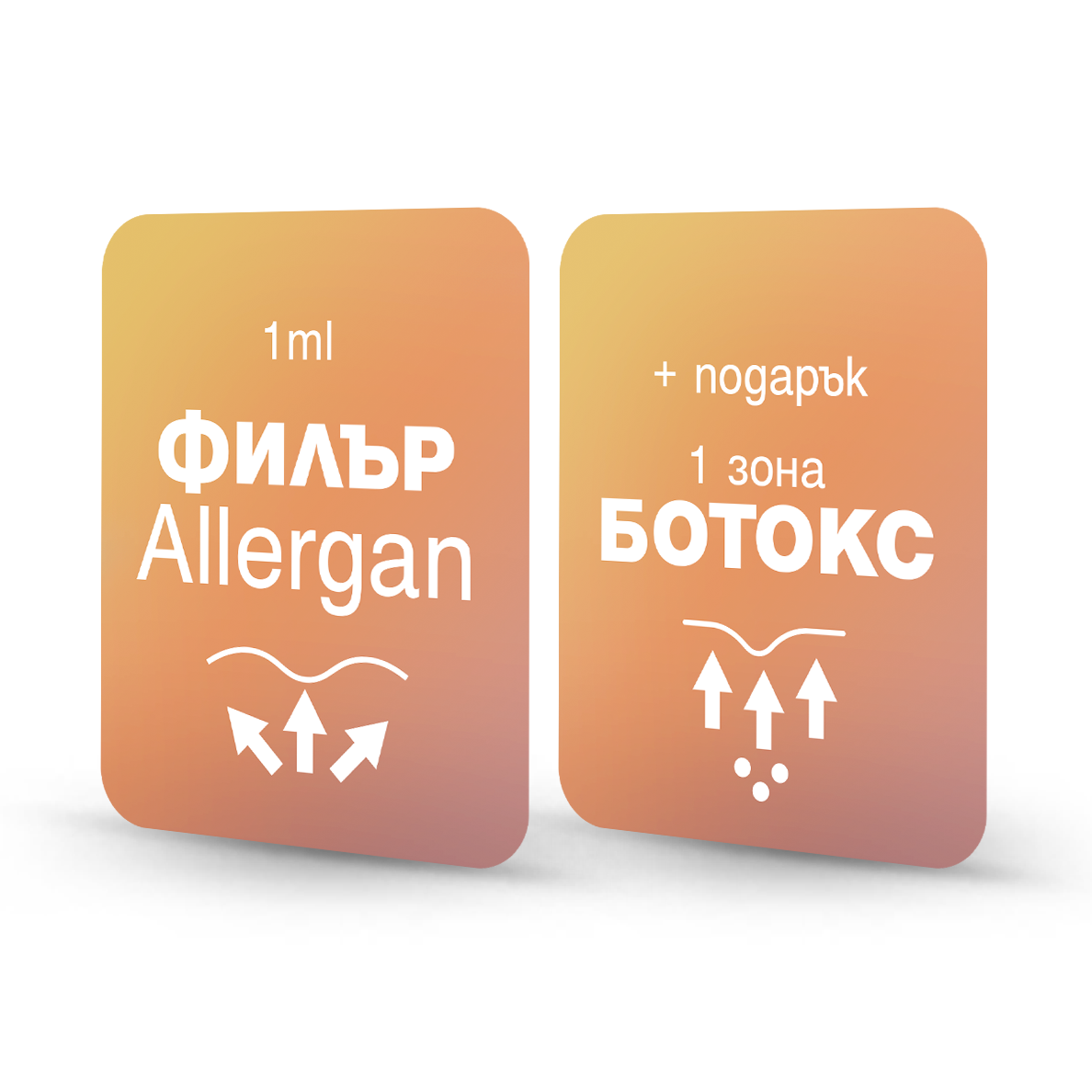 Филър Allergan 1ml